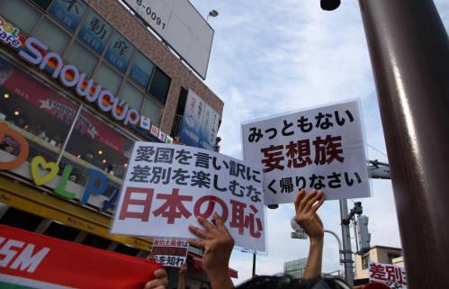 """日本极右团体成员在东京都新宿区大久保""""韩国城""""举行种族主义排外示威。 (新华社)"""