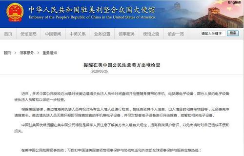蓝冠:使馆提蓝冠醒中国公民注意美方图片
