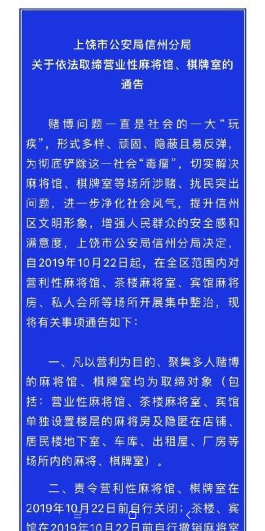 """上饶信州区""""麻将馆禁令""""通报"""