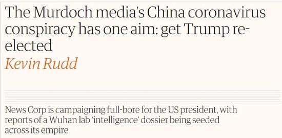 △陆克文撰文《默多克消息团体关于中国的新冠病毒阴谋只有一个目标:让特朗普蝉联》