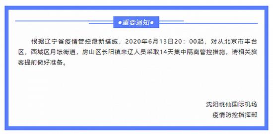 沈阳桃仙机场:对从北京市三地来辽人员集中隔离14天图片