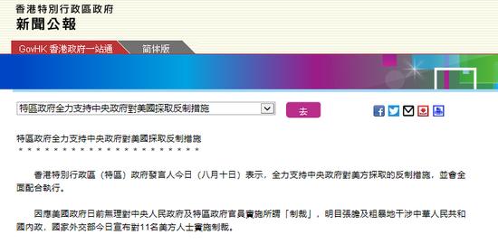 图源:香港特区政府官网