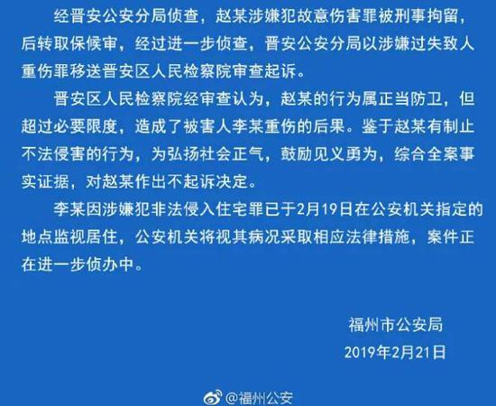 综合自:新京报我们视频、人民网微信公众号、@福州公安、央?#26377;?#38395;微信公众号