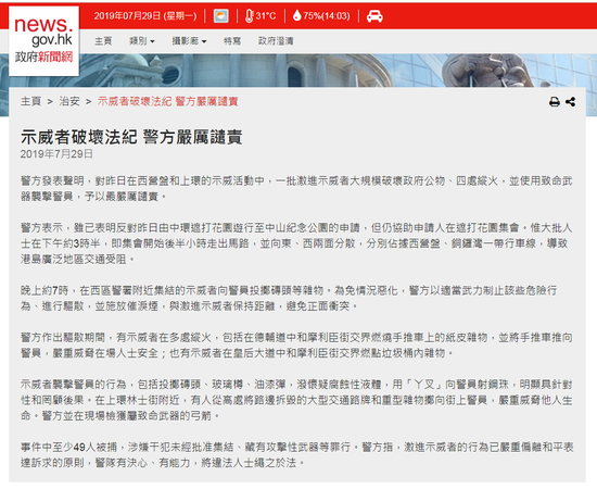 香港政府新闻网截图