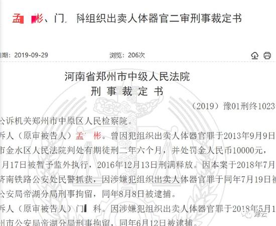 郑州中院关于该案的裁定书