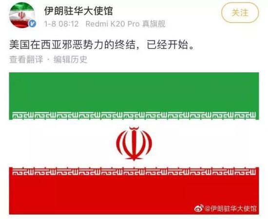 ▲伊朗驻华大使馆微博截图