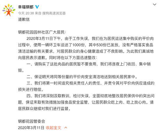 武汉一社区用环卫车运送平价肉 管委会回应:收回并销毁图片