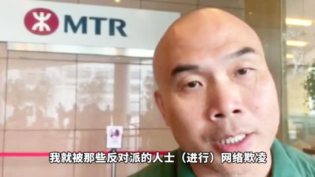 视频-港铁一线工人谴责反对派人士盗取自己个人信息