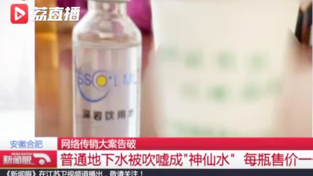 视频-传销包装地下水卖千元 自称是神仙水
