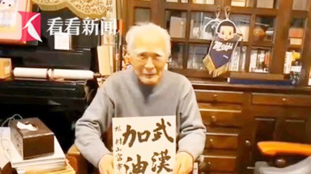 视频-日本96岁前首相村山富市 写书法为武汉加油