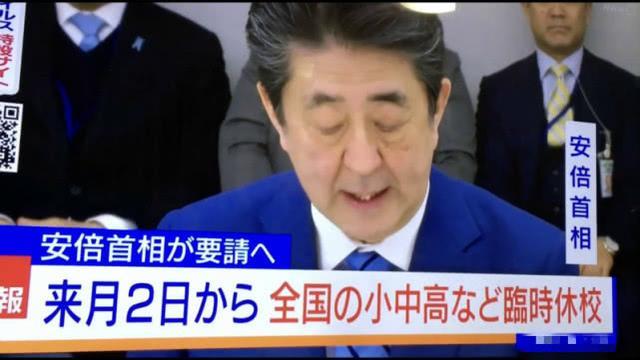 日本京都宣布不听从安倍要求,3月2日中小学将继续上课