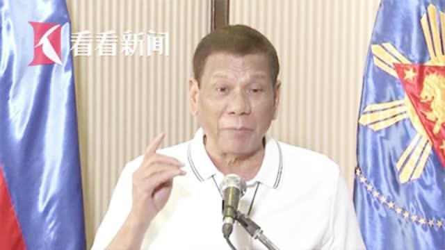 杜特尔特硬核警告:在菲律宾违反封锁令者或被开枪打死 谁制造麻烦埋了谁