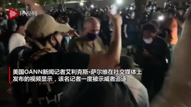 福克斯新闻记者白宫外直播抗议 被示威者赶出现场
