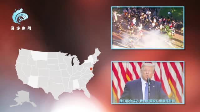 6月2日美国示威地图60秒速览: 抗议者势头不减  特朗普扬言部署军队