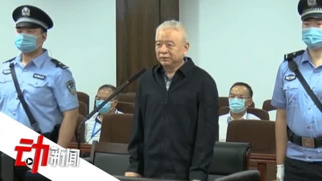 """自称""""雅官""""的原国家质检总局副局长受贿超1.2亿 :一审被判无期"""