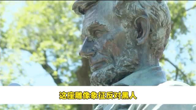 美国大学生想移走林肯雕像:他解放奴隶,但不支持黑人