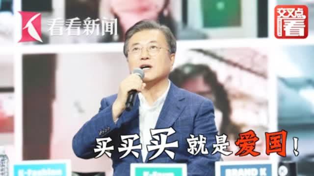 文在寅亲上阵呼吁韩国百姓买买买:现在消费就是爱国!