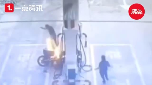 加油站摩托着火男子弃车而逃 女员工3秒灭火