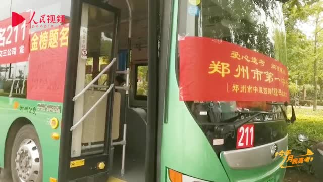 郑州考场外211路公交供家长乘凉:宝塔镇河妖全上211