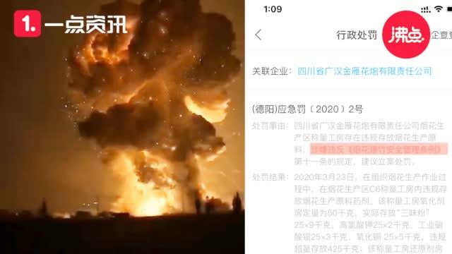 广汉爆炸烟花爆竹厂问题多  知情人爆料:爆炸引线车间200多平方  事发时工人正放假