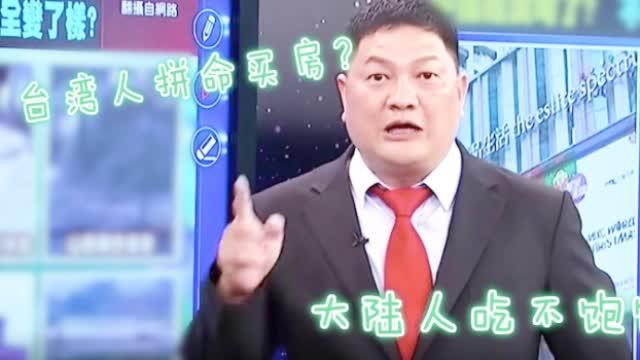 """台湾""""五粮液哥""""奇葩言论:大陆人吃不饱饭 没人买房"""