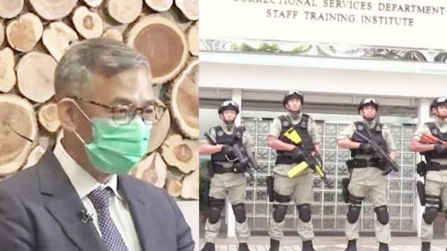 """香港惩教署拟扩充""""惩教飞虎队""""应对暴力遭质疑  署长回了这句话"""