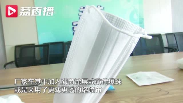 视频|别再交智商税了 记者测评4款清凉口罩全部不合格