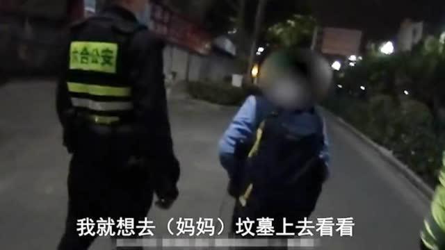 12岁男孩深夜离家去坟地看妈妈,民警询问被他一句话说得瞬间哽咽