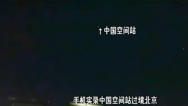 中國空間站過境北京絕美瞬間