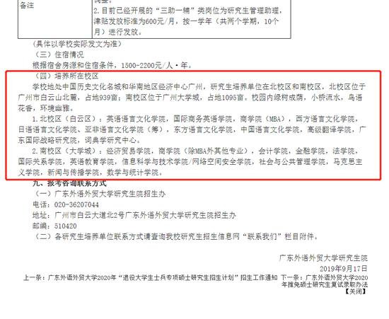 广东一新生被通知变更校区 律师称或侵犯学生知情权