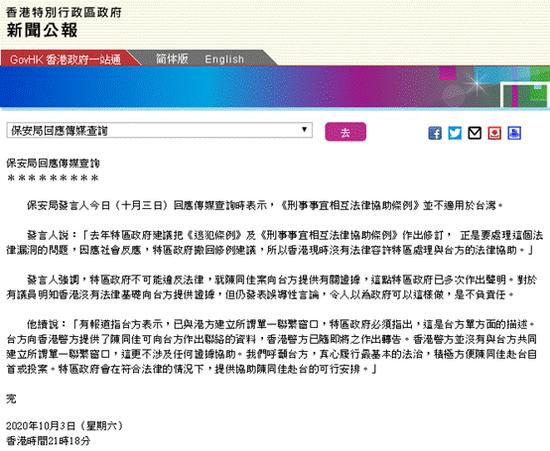 """香港保安局:""""单一联系窗口""""为台单方面描述,呼吁台湾积极方便陈同佳自首图片"""