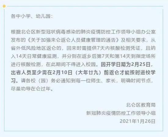浙江宁波多地通知:中小学师生如需出省,需在2月10日前返回,否则影响开学!图片
