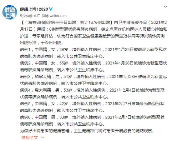 上海有6例确诊病例今日出院 共计1676例出院图片