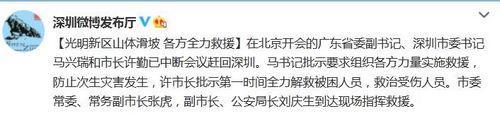 深圳发作山体滑坡市委布告市长作指示