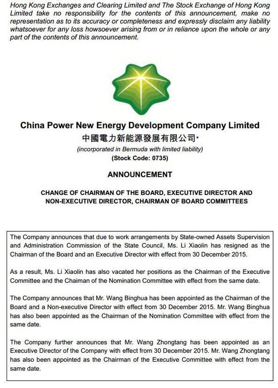 中国电力新能源公告截屏。