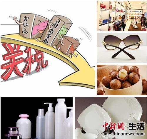 今起,箱包、服装、太阳镜、餐具、护肤品等一批进口日用消费品的关税将降低。