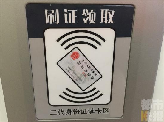 刷身份证领避孕工具设备受冷落 市民 因害羞