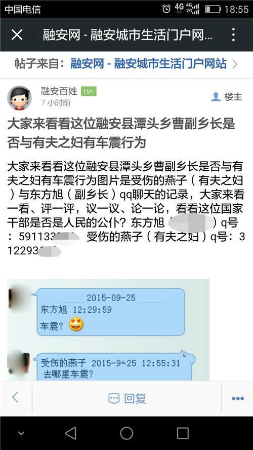 广西柳州副乡长被指与有夫之妇车震 纪委介入