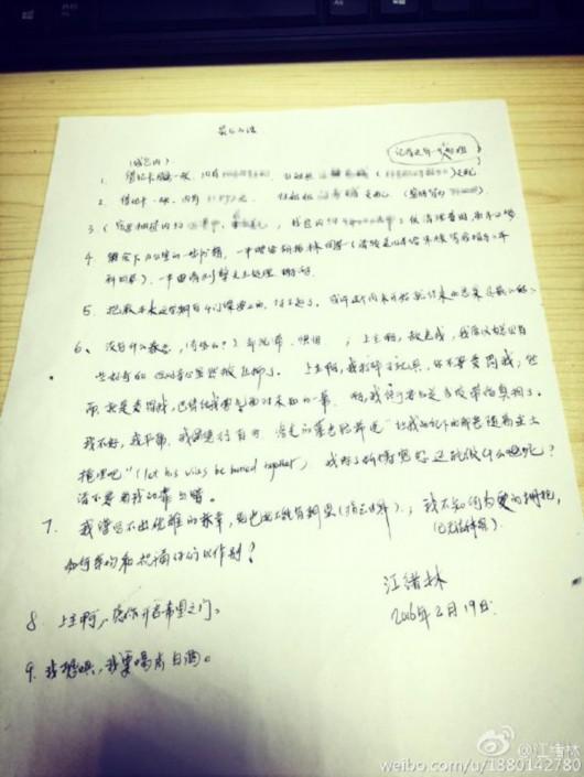 华东师大青年学者江绪林自缢身亡 微博留遗书