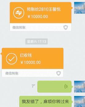 东北网2月21日讯 2月13日18时许,大庆市民苟女士通过微信转账给好友图片