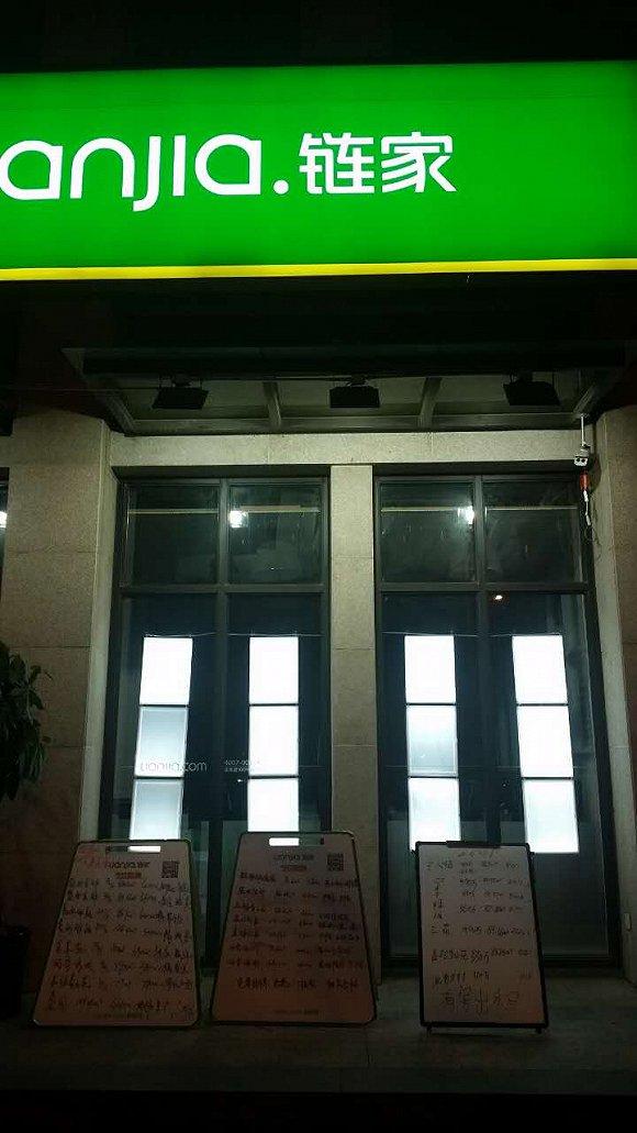 链家宝山区一二八纪念东路店。摄影:李一帆