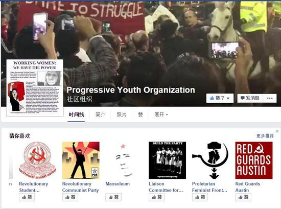 美國青年組織示威反對特朗普 打出毛主席語錄(圖)9