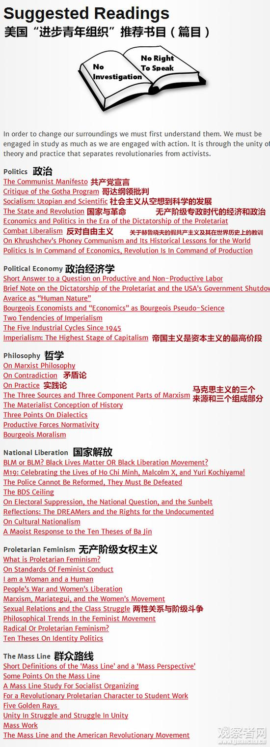 美國青年組織示威反對特朗普 打出毛主席語錄(圖)5