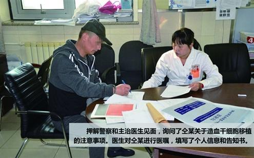 49岁的仝某现在山东省运河监狱服刑。今年1月,经司法部同意,监狱派员押解仝某到北京解放军304医院,为仝某患急性白血病的哥哥进行骨髓移植。这是仝某在医院填写个人信息和手术告知书。