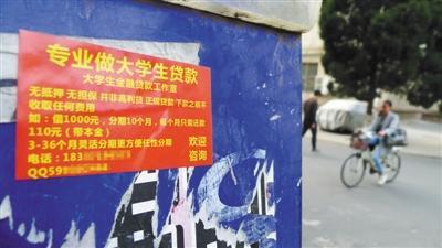 张贴在郑州一大学校园内的校园网贷广告。这些广告的校园代理,也多是本校学生。新京报记者 曹晓波