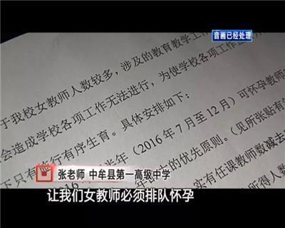 河南一高中规定女教师怀孕必须排队。