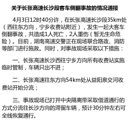 湖南高速警察对长张高速长沙段客车侧翻事故情况通报。