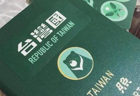 """""""台湾国""""护照风波"""
