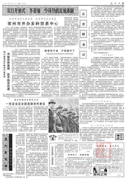 材料图:《正定翻身记》,《公民日报》1984年6月17日第2版。