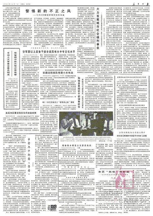 """材料图:《中青年干部要""""尊老""""》,《公民日报》1984年12月7日第4版。"""